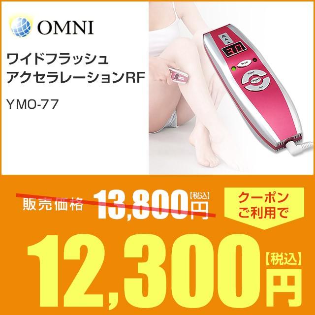 ワイドフラッシュアクセラレーションRF YMO-77