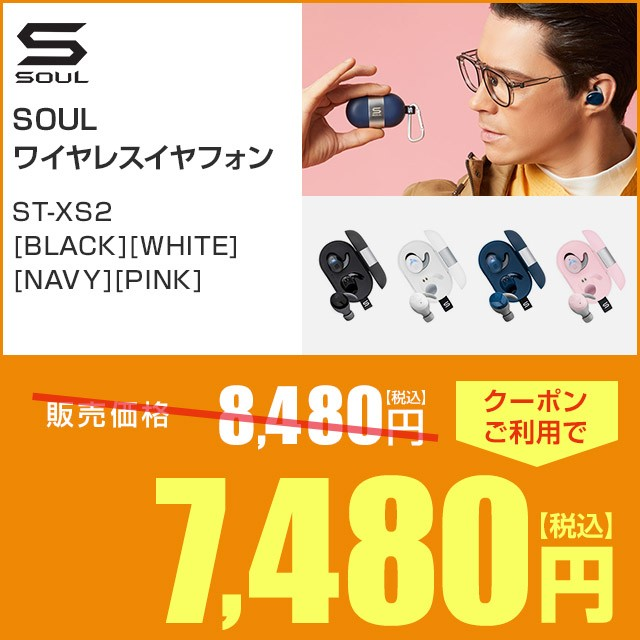 SOUL ワイヤレスイヤフォン ST-XS2