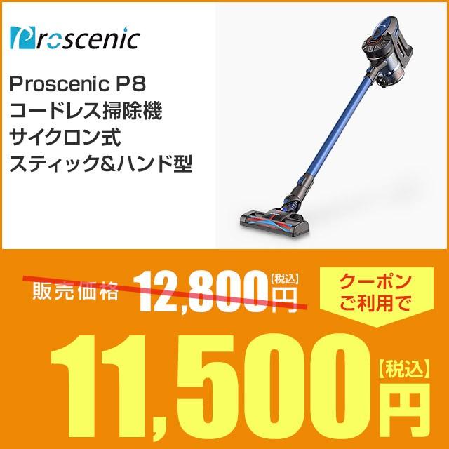 Proscenic P8 コードレス掃除機 サイクロン式 スティック&ハンド型