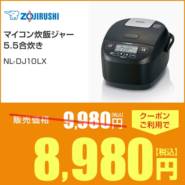 マイコン炊飯ジャー5.5合炊き NL-DJ10LX