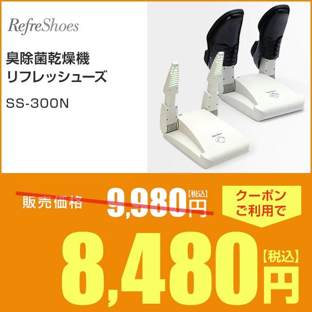 臭除菌乾燥機 リフレッシューズ SS-300N