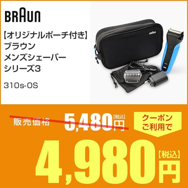 【オリジナルポーチ付き】ブラウン メンズシェーバー シリーズ3 310s-OS