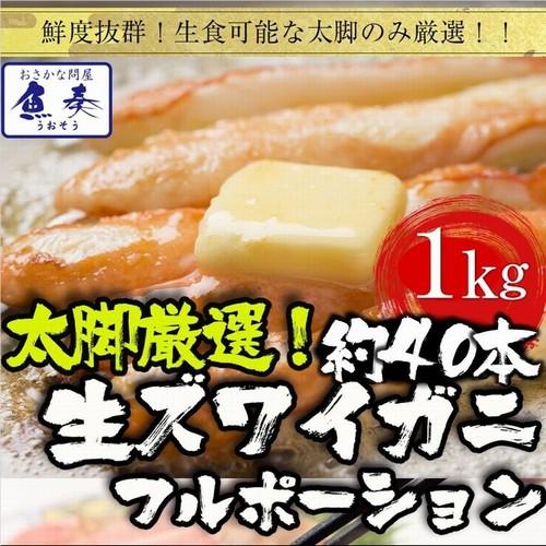 生食OK ずわいかに 1kg