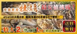 最安値に挑戦!広島県産の牡蠣 1kg