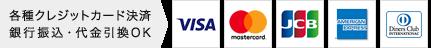 各種クレジットカード決済・銀行振込・代金引換OK
