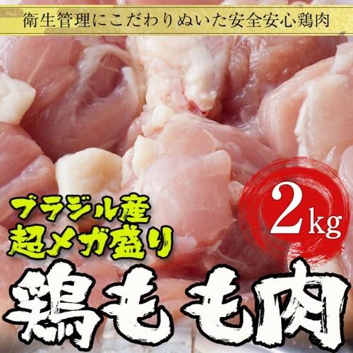 鶏もも肉 2kg