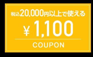 1,100円OFFクーポン