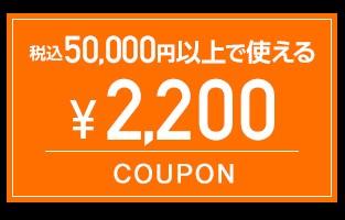 2,200円OFFクーポン