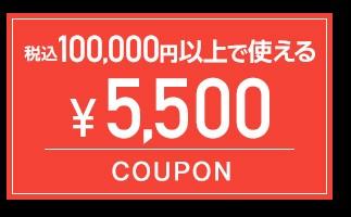 5,500円OFFクーポン
