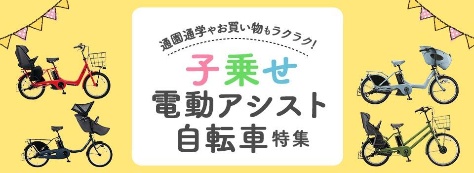 子乗せ電動アシスト自転車特集!