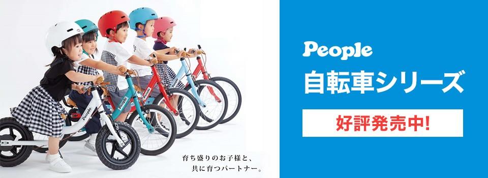 ピープル新商品自転車シリーズ