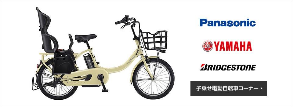 子乗せ電動自転車コーナー