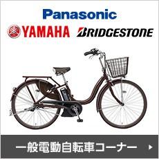 一般電動自転車コーナー