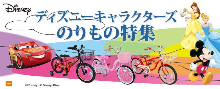 ディズニー自転車特集