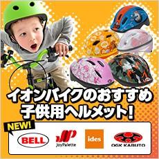 イオンバイクのおすすめ子供用ヘルメット