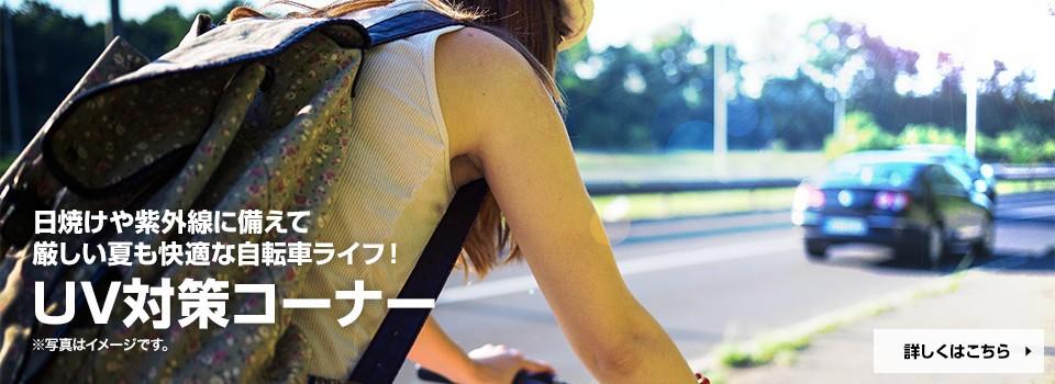 日焼けや紫外線に備えて厳しい夏も快適な自転車ライフ!UV対策コーナー