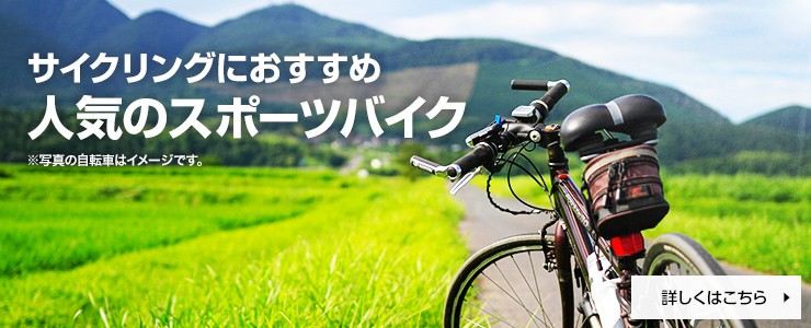 おすすめスポーツ自転車