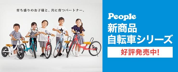 ピープル ケッターサイクル好評発売中!