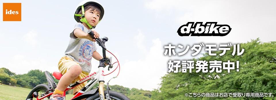 ディーバイク ホンダモデル好評発売中!