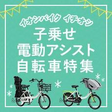 イオンバイク イチオシ 子乗せ電動アシスト自転車特集!