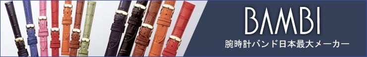 腕時計バンド日本最大メーカー