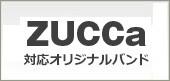 ZUCCa対応オリジナルバンド