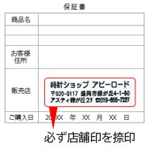 保証書への日付と捺印