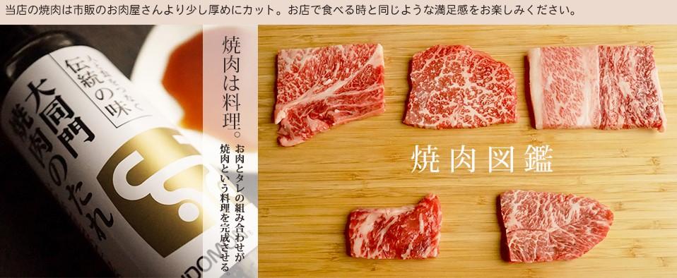大同門焼肉図鑑タレ