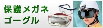 保護メガネ&ゴーグル