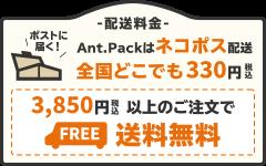 3500円以上(税抜)のお買い上げで送料無料