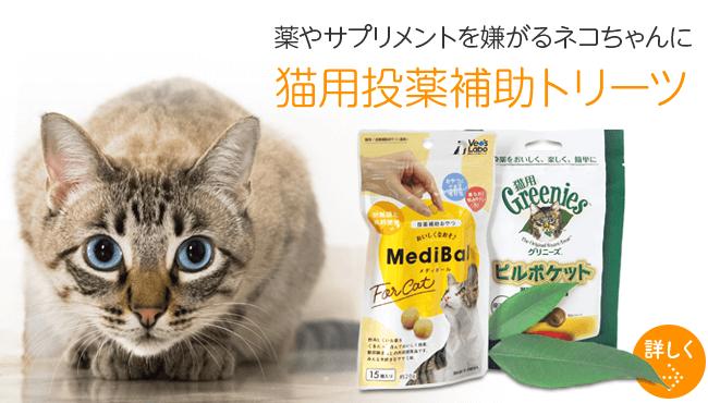猫用投薬補助トリーツ