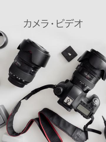 カメラ・ビデオ