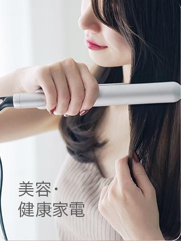 美容・健康家電