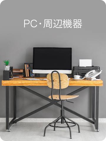 PC・周辺機器