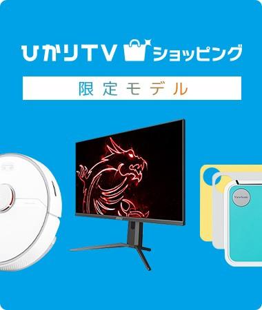 ひかりTVショッピング限定モデル
