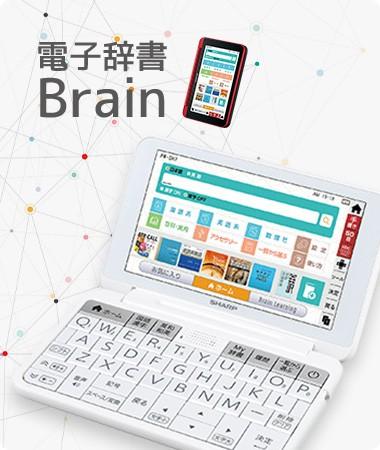 Brain電子辞書