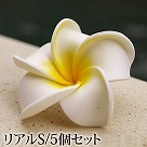 プルメリア造花