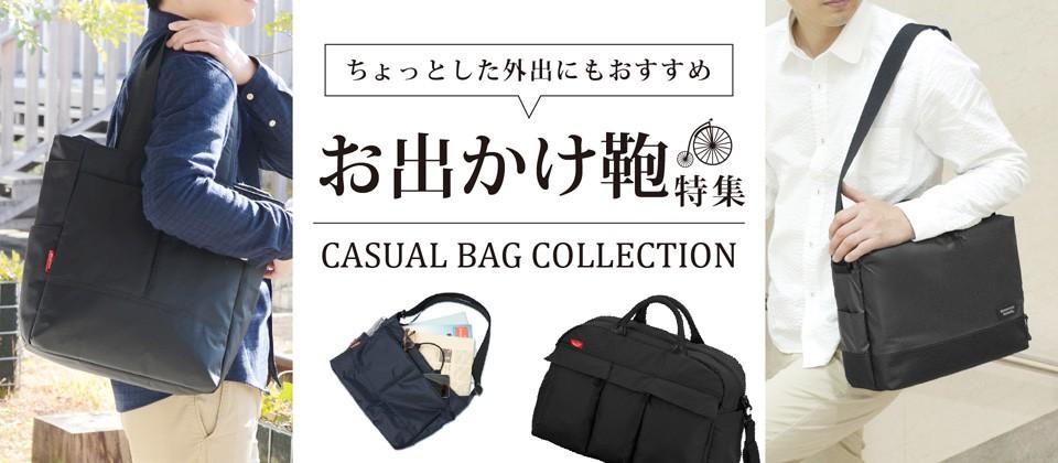 おでかけ鞄
