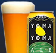 公式通販サイト よなよなの里エールビール醸造所