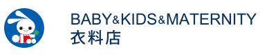 BABY&KIDS&MATERNITY衣料店