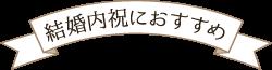 ギフト工房☆愛来の極上ブライダルギフト