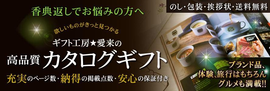 ギフト工房★愛来の高品質カタログギフト