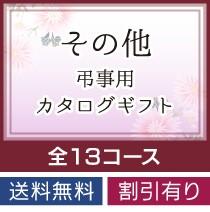 その他弔事用カタログギフト 全16コース