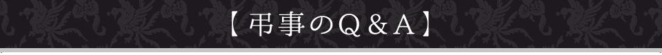 弔事のQ&A