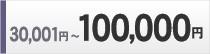30001円〜100000円