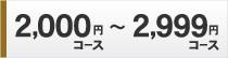 2000円コース〜2999円コース
