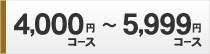 4000円コース〜5999円コース
