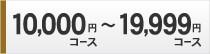 10000円コース〜19999円コース