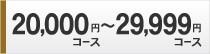 20000円コース〜29999円コース