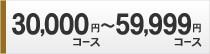 30000円コース〜59999円コース
